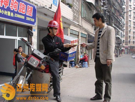达城悄然兴起跑腿行业_社会新闻_达州日报网