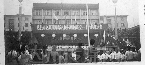 达州/1984年国庆35周年巴山体育场主席台
