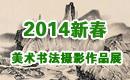 2014新春美�g(shu)��法�z影(ying)作品展