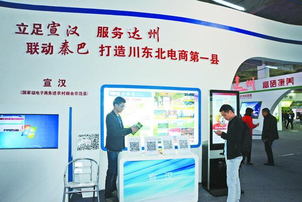 互联网+引领宣汉传统产业创新发展