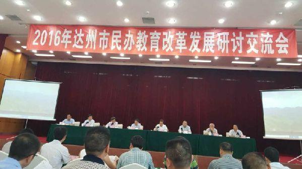 胡家睿参加2016达州市民办教育交流会