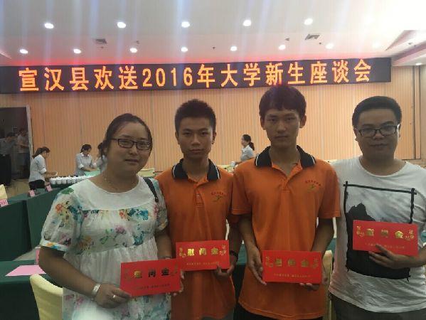 宣汉县欢送2016年大学新生座谈会