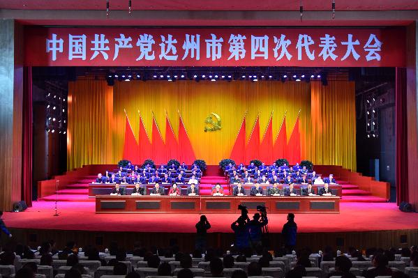 中国共产党达州市第四次代表大会闭幕