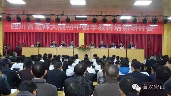 热烈祝贺四川省北师大版初中数学教材培训研讨会在宣汉宏远学校成功召开