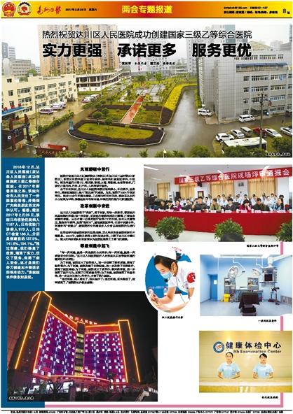 热烈祝贺达川区人民医院成功创建国家三级乙等综合医院