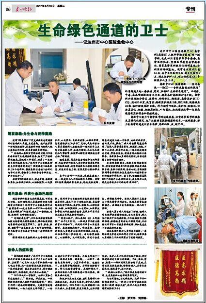 生命(ming)綠色通道的衛士--記達州市中心醫(yi)院(yuan)急救(jiu)中心