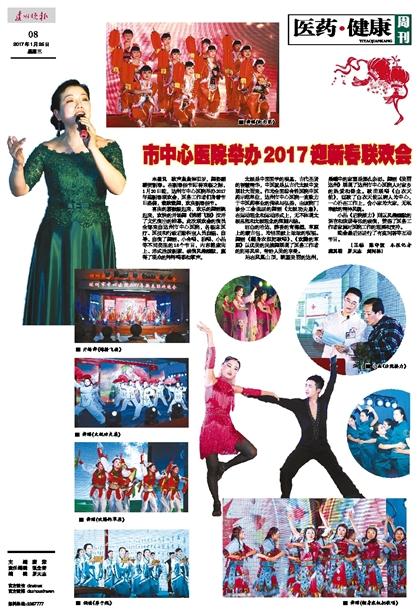 市(shi)中xing)囊yi)院(yuan)舉(ju)辦(ban)2017迎新(xin)春(chun)聯歡會