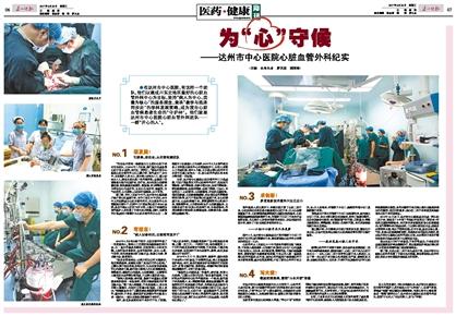 """為""""心""""守候(hou)--達州市中心醫院心腦血管外科紀實(shi)"""