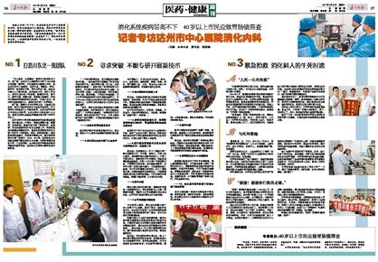 記者專訪達州市中心醫院消(xiao)化內科