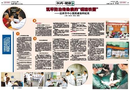 達州市(shi)中xing)囊yi)院(yuan)感染科紀實