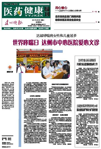 世界(jie)哮喘日(ri)達州市中心醫(yi)院(yuan)愛心義診