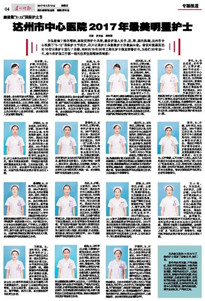 達州市中心醫(yi)院(yuan)2017年最(zui)美明星護士