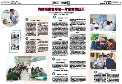 為腫瘤患(huan)者撐起一片生(sheng)命的藍天--記達州市中心醫院腫瘤科