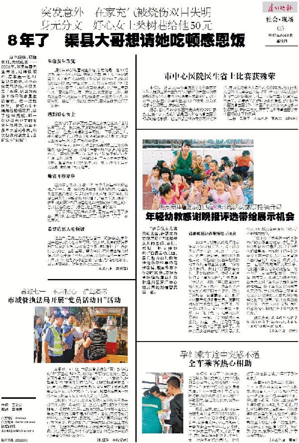 達州市中心醫院醫生(sheng)省上比賽獲殊榮