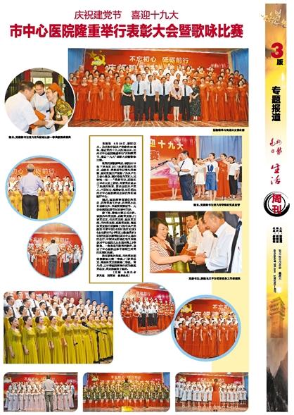 達州市中心醫(yi)院(yuan)隆重舉行表彰大會暨(ji)歌詠比賽