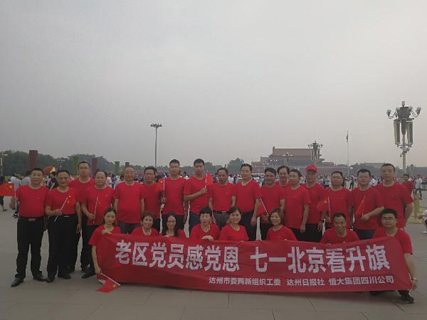 达州市老区党员感党恩 七一北京看升旗