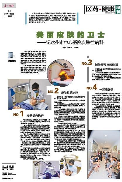 美麗皮膚(fu)的衛士——記達州市中心醫(yi)院(yuan)皮膚(fu)性(xing)病科