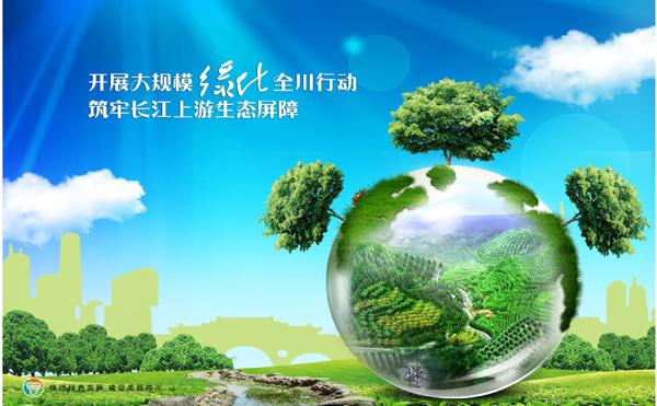开展大规模绿化全川行动
