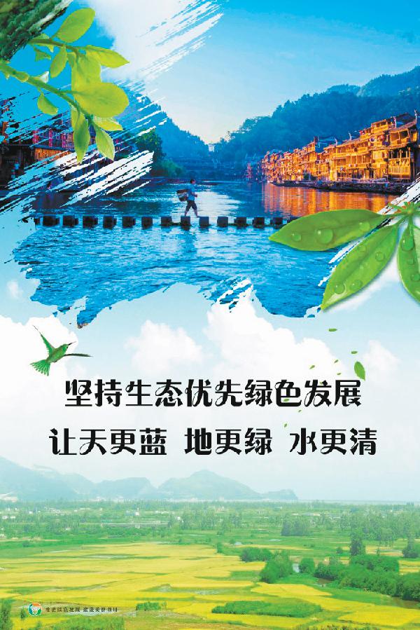 坚持生态优先绿色发展