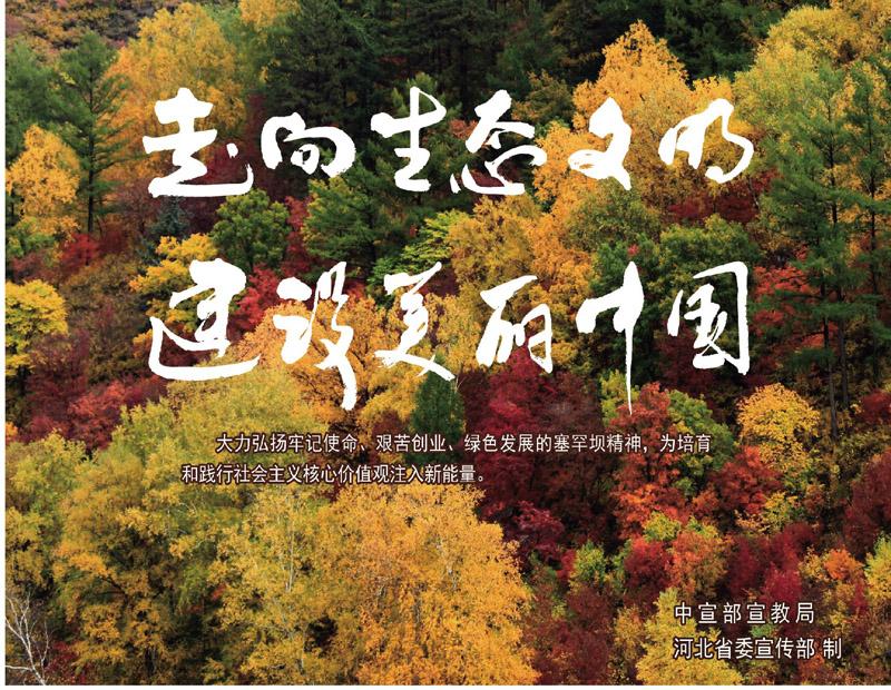 走向生态文明 建设美丽中国