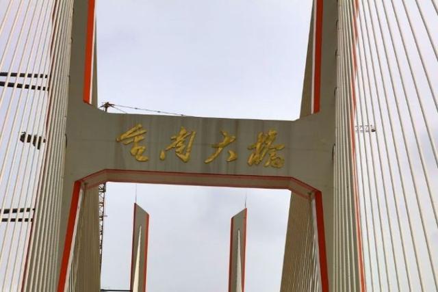 """""""金南大桥""""题字凸显达州城市精神"""