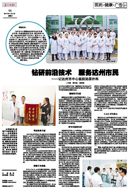 鑽(zuan)研xing)把?際服務達州市民 ——記達州市中心醫院泌尿(niao)外科