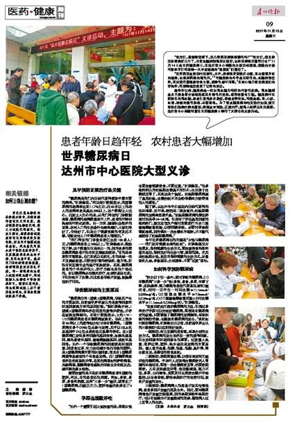 世界(jie)糖(tang)尿病日(ri) 達州市中心醫(yi)院(yuan)大型義診