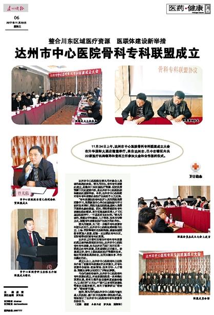 達州市中心醫(yi)院(yuan)骨科專科聯盟(meng)成立