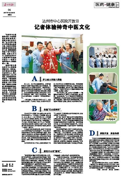 達州市中心醫(yi)院(yuan)開放日(ri) 記者體(ti)驗(yan)神奇(qi)中醫(yi)文化
