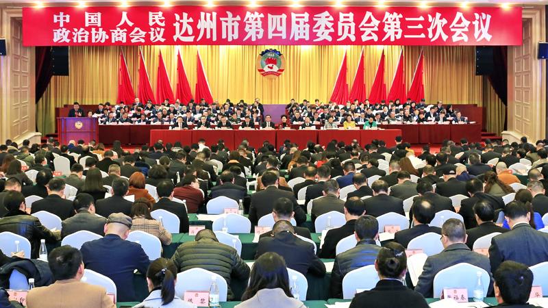 政协达州市第四届委员会第三次会议隆重开幕