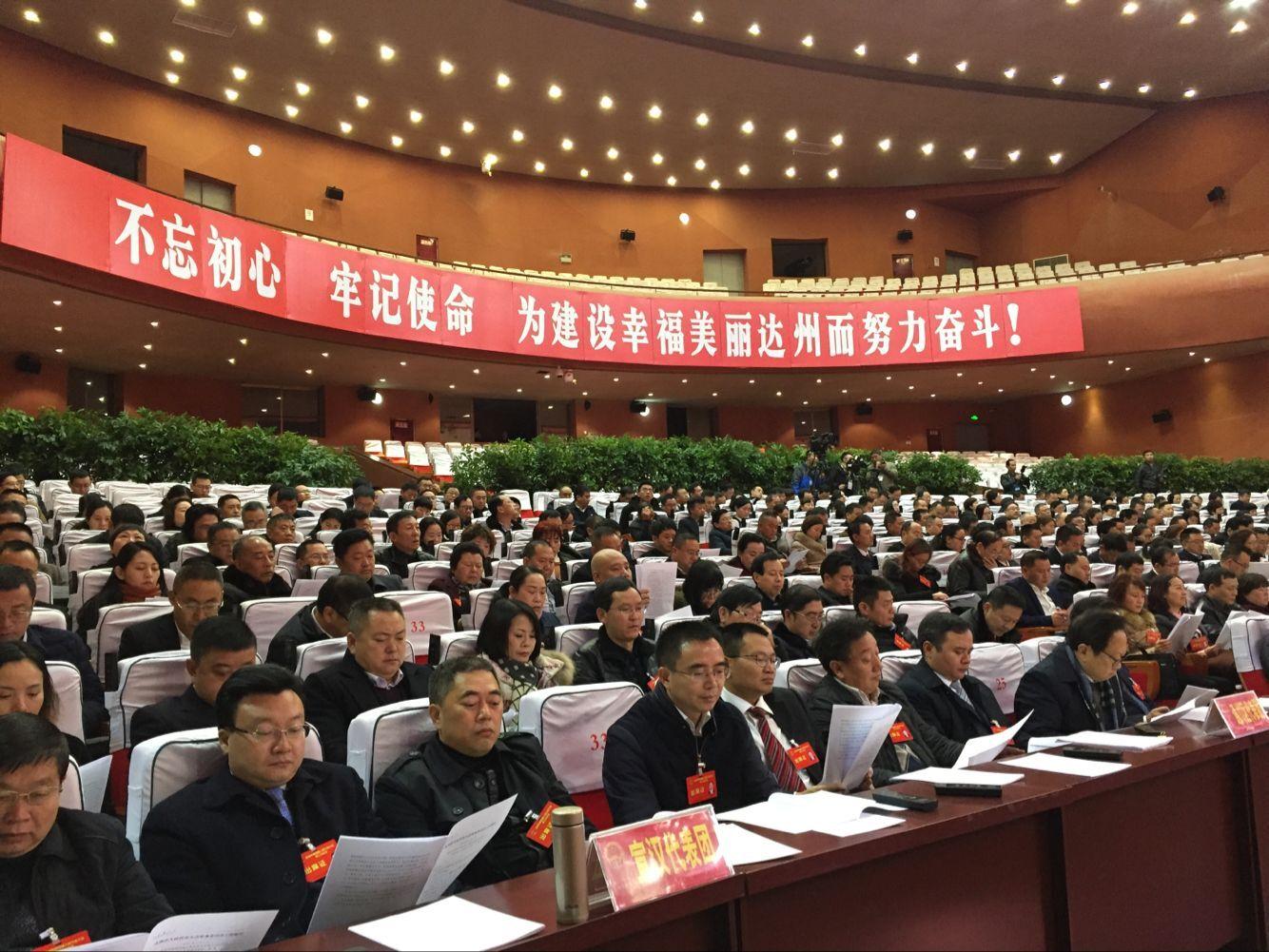 市四届人大三次会议举行第二次全体会议