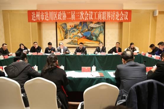 許國斌(bin)參加政協(xie)達川區二屆三次會(hui)議分(fen)組討(tao)論
