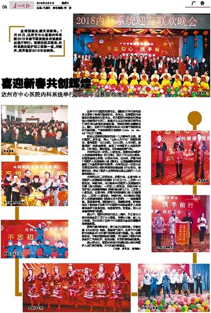 達州市中心醫(yi)院(yuan)內(na)科系(xi)統舉行2018年迎(ying)春聯歡(huan)晚會
