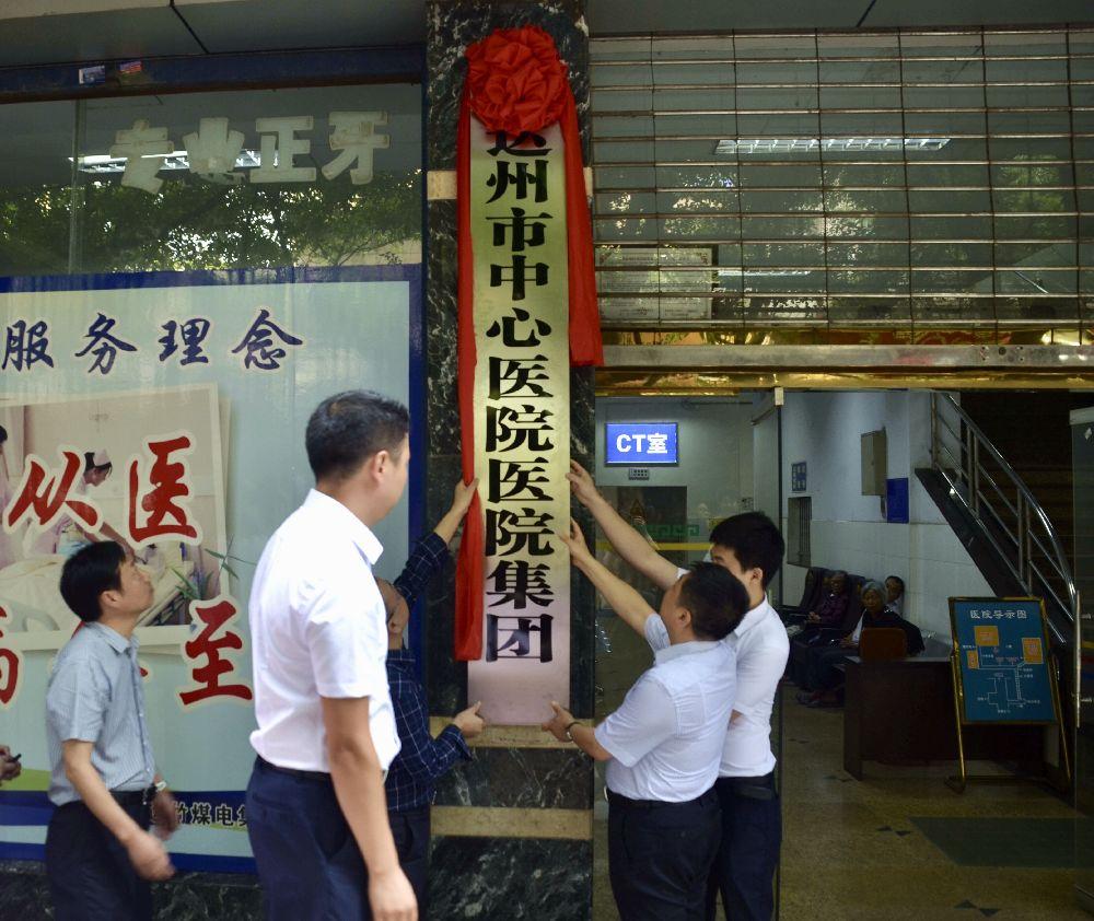 威彩市中央医院携手达竹煤电团体公司医院组建医联体
