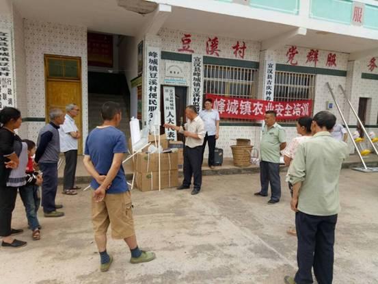 豆溪农业安全培训1
