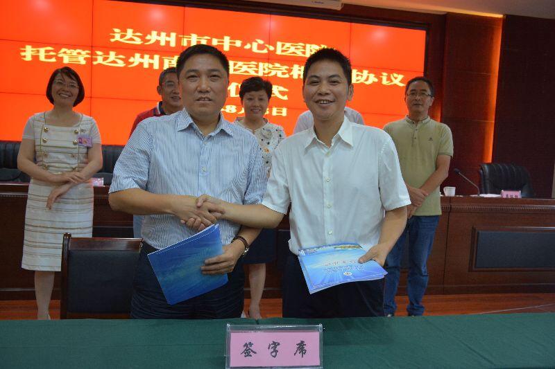 達州市首家公立醫院與私立醫院簽約的緊密(mi)型醫聯體成(cheng)立