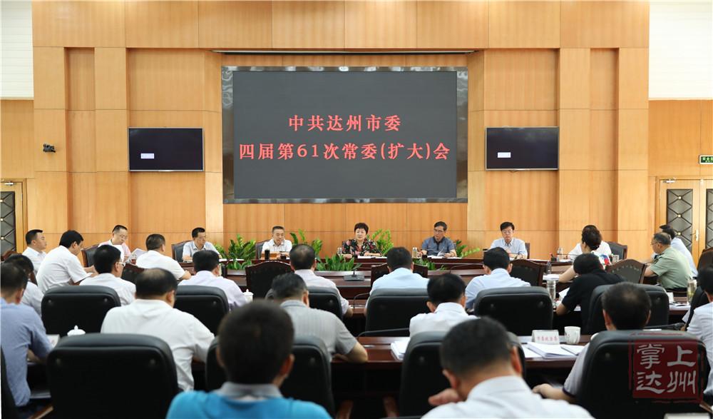 包惠主持召开市委常委(扩大)会议 宣布省委决定!