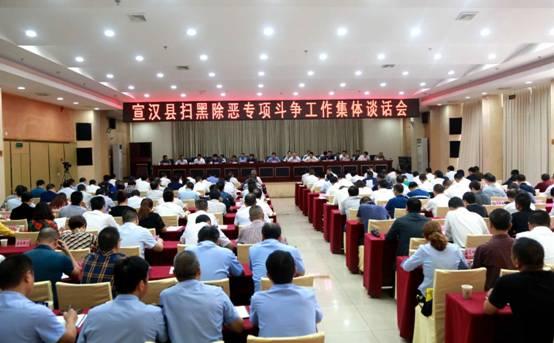 宣汉县召开扫黑除恶专项斗争工作集体谈话会