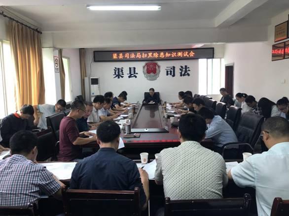 渠县司法局开展扫黑除恶专项斗争知识测试