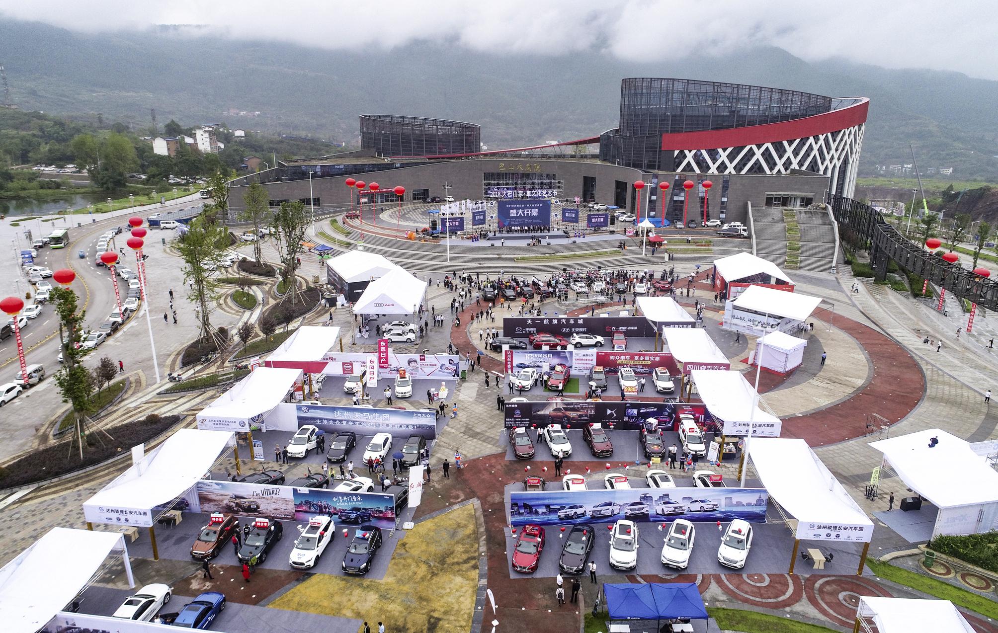 中国·达州2018大巴山家·车文化艺术节完美收官
