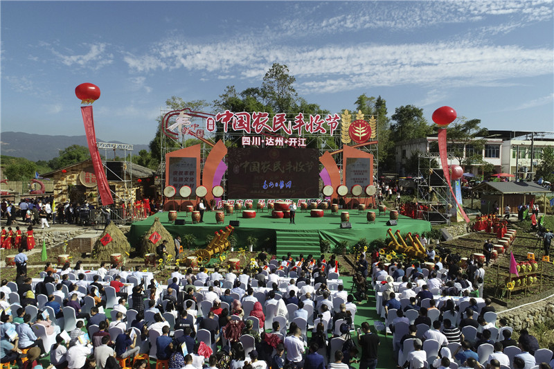 """首个""""中国农民丰收节""""达州庆丰收活动掠影"""