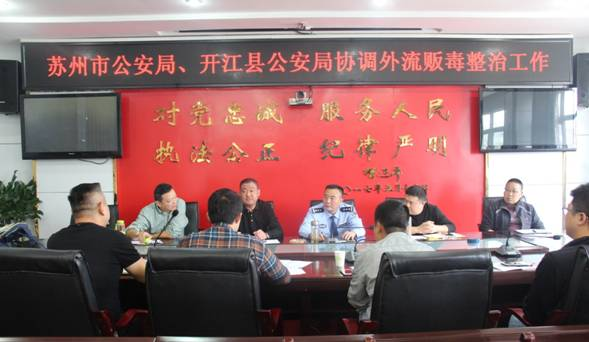 苏州市公安局、开江县公安局协调外流贩毒整治工作会召开