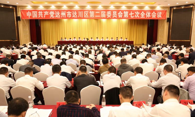 达川区委二届七次全会第一次全领会议举行