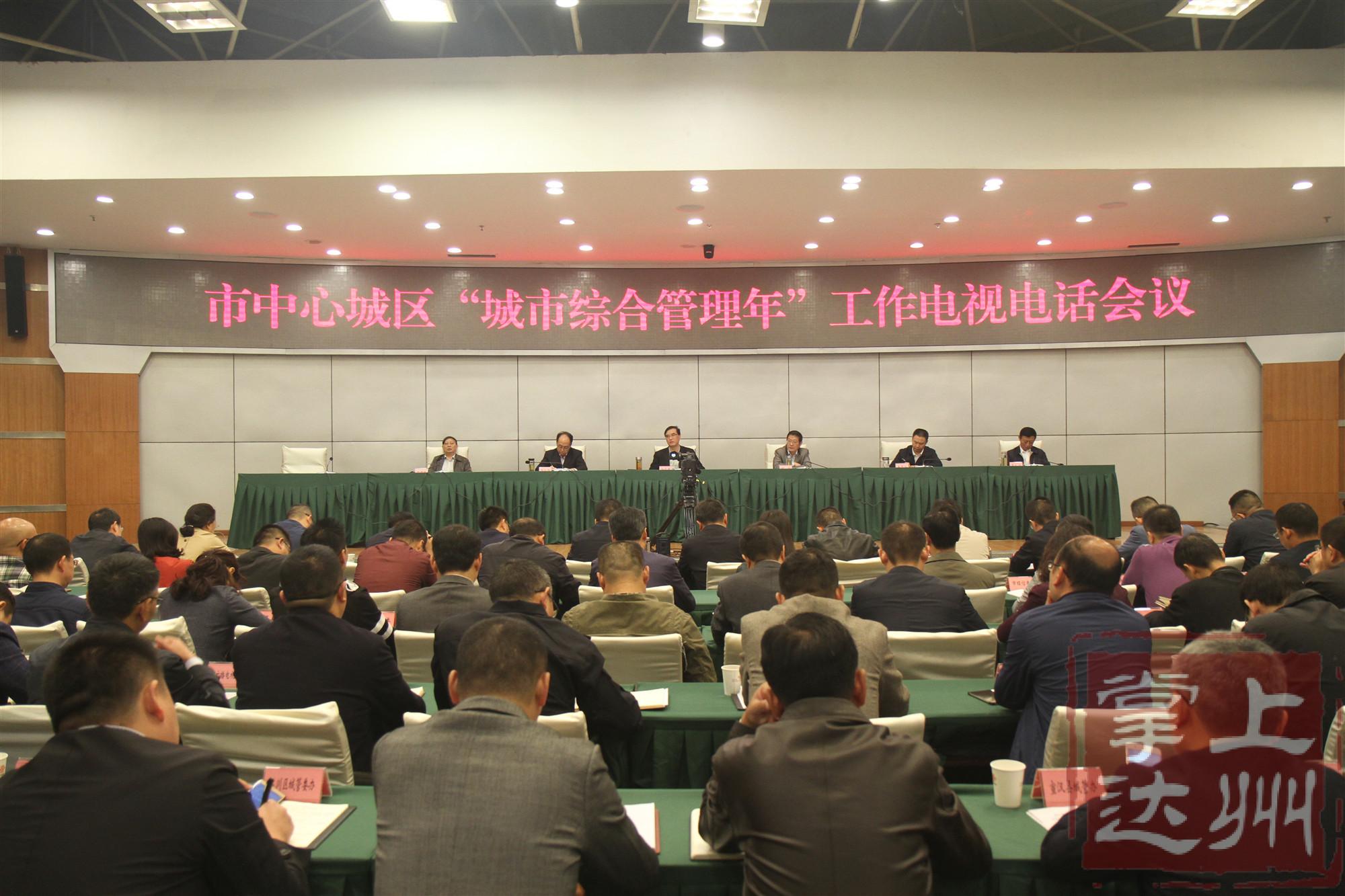 """郭亨孝出席中心城区""""城市综合管理年""""工作电视电话会议"""