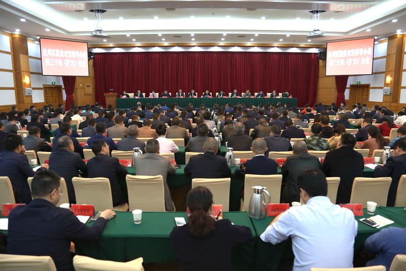 达川区召开脱贫攻坚领导小组第30次(扩大)会议