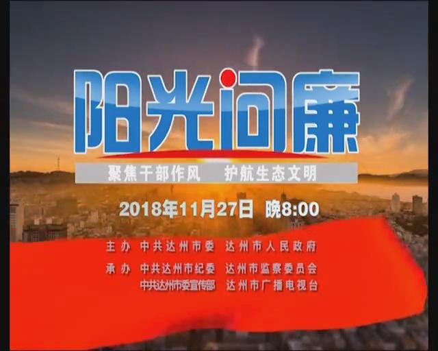 27日晚8点,第九期《阳光问廉》首播!