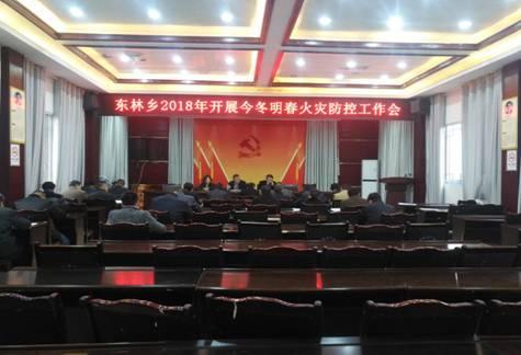 宣汉东林乡全面动员抓好火灾防控保平安