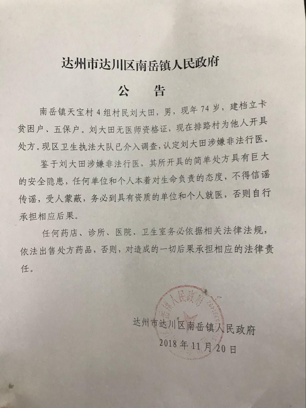 """《荒唐!南岳镇74岁拾荒老人竟成""""神医""""》追踪"""