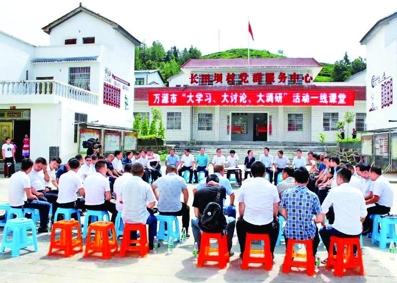 ——万源市石塘镇强化党建促脱贫攻坚纪实