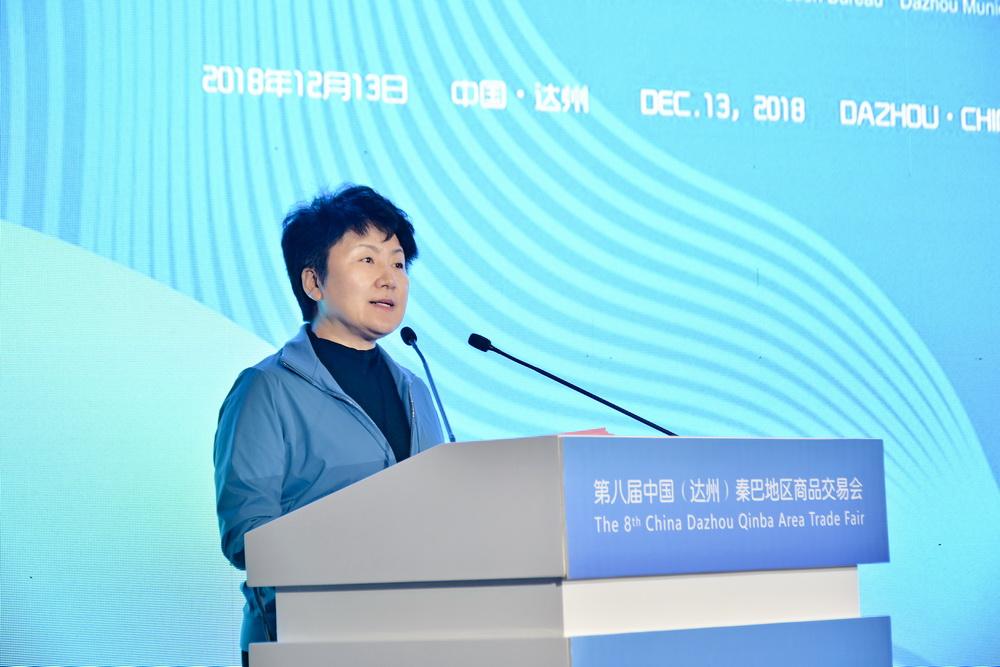 首届中国(达州)国际合作论坛举行